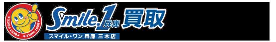 スマイルワン三木 買取専門店